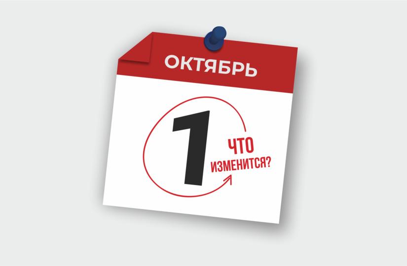 Минюст опубликовал список нововведений, вступающих в силу с 1 октября