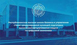 При Высшей школе бизнеса и управления открывается институт подготовки научных кадров
