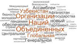 Какие слова Президент Узбекистана чаще всего произнес в своем выступлении на 75-й сессии Генеральной Ассамблеи ООН