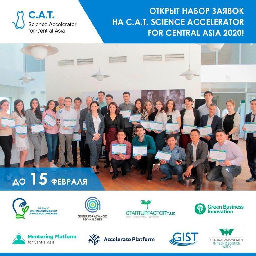 Открыт прием заявок на C.A.T. Science Accelerator