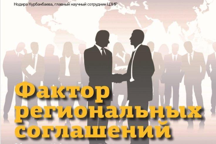 Фактор региональных соглашений