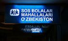 «SOS — детские деревни Узбекистана» будут реорганизованы