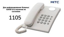 Организован колл-центр 1105 для консультирования больных коронавирусом