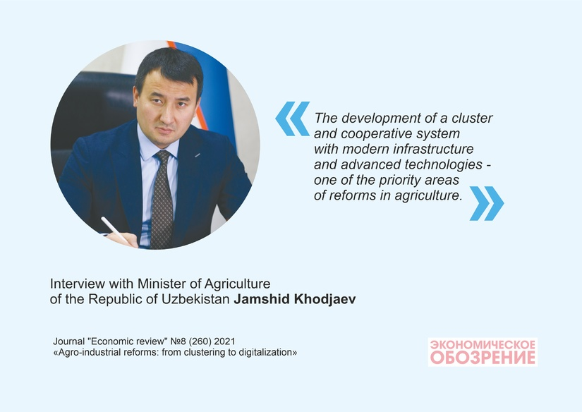 Agro-industrial reforms: from clustering to digitalization