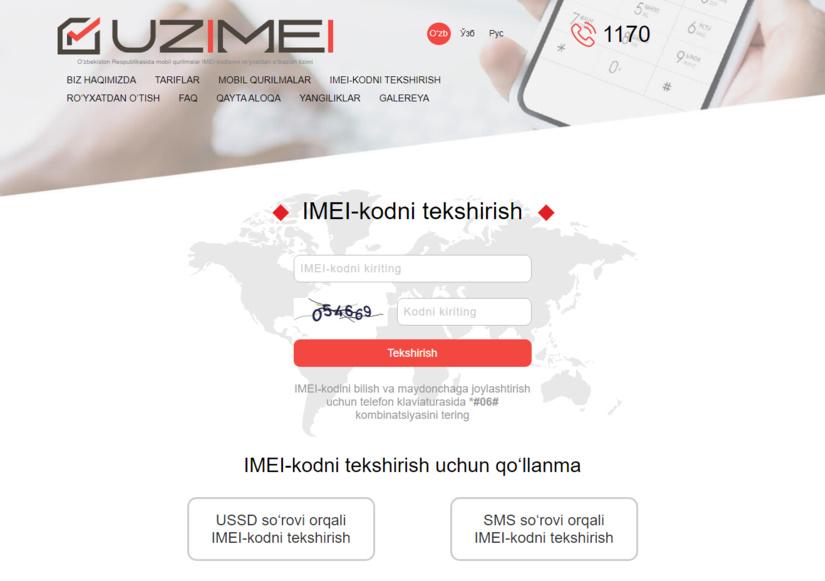 Мнение эксперта: почему нельзя отменять платную регистрацию по IMEI