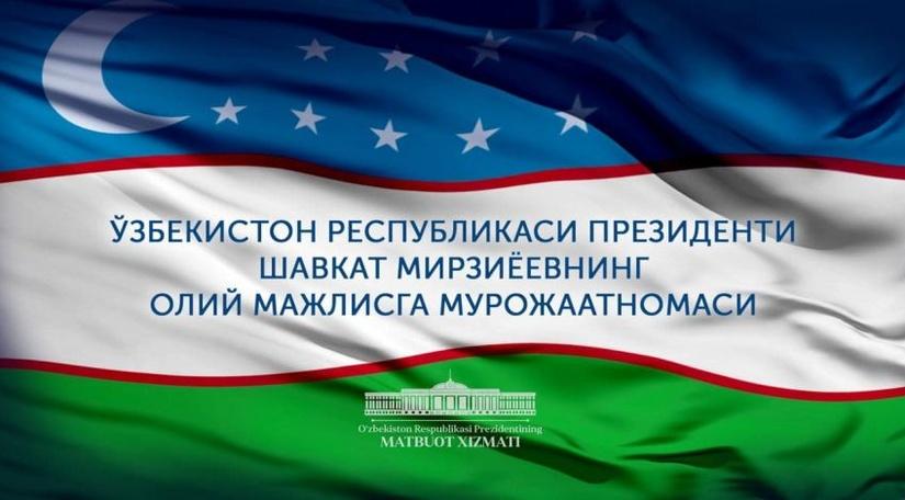 Президентнинг Олий Мажлисга навбатдаги Мурожаатномаси 29 декабрь куни бўлади