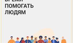 Студенты Университета Инха в Ташкенте запустили платформу для помощи нуждающимся Birdamlik