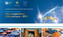 Состоялся запуск проекта «Содействие процессу присоединения Узбекистана к ВТО»