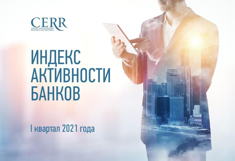 2021 йил 1-чоракда Ўзбекистондаги энг фаол банклар аниқланди