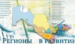 Регионы в развитии