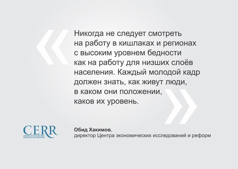Глава ЦЭИР высказал своё мнение по ключевым реформам, связанным с экономикой Узбекистана