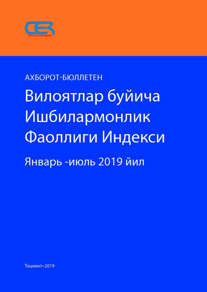 Индекс деловой активности по регионам Январь-июль 2019