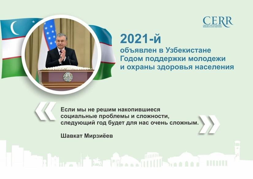 2021 год объявлен Годом поддержки молодежи и укрепления здоровья населения