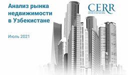 Центр экономических исследований и реформ оценил уровень спроса на рынке недвижимости в Узбекистане