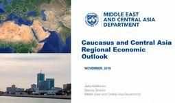 В ЦБ презентован региональный экономический обзор МВФ «Кавказ и Центральная Азия: перспективы развития региональной экономики»