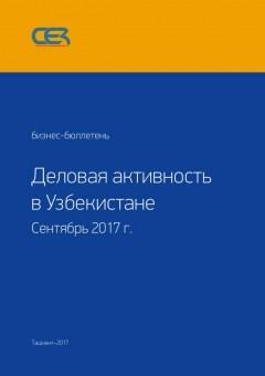 Деловая активность в Узбекистане Сентябрь 2017 г.