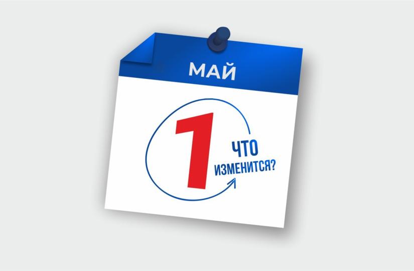 Что изменится в Узбекистане с 1 мая?