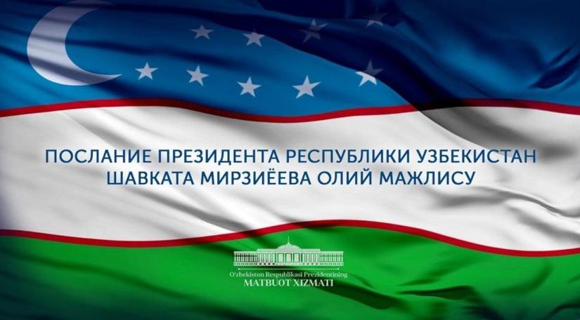 29 декабря Президент Шавкат Мирзиёев обратится с Посланием к Олий Мажлису