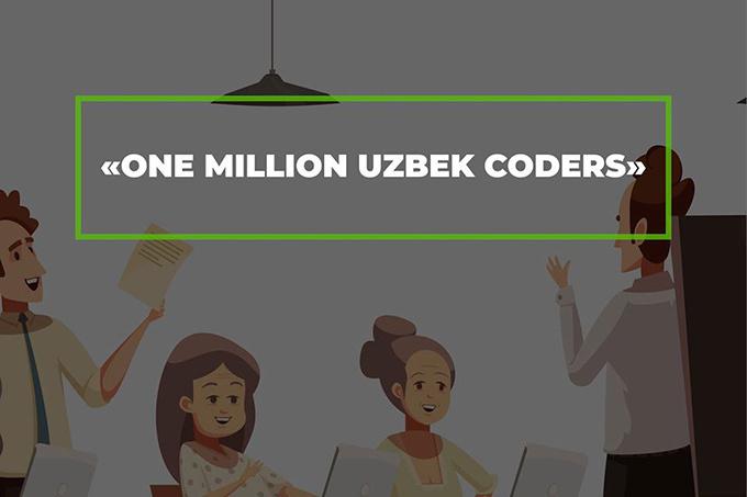 Узбекистан подготовит один миллион программистов