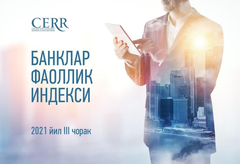 2021 йил III чорак учун Ўзбекистоннинг энг фаол банклари аниқланди