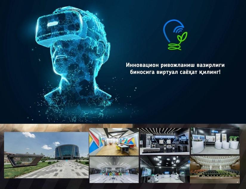 Инновацион ривожланиш вазирлиги биносига виртуал саёҳат йўлга қўйилди