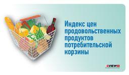 Зафиксировано понижение цен на продовольственные продукты потребительской корзины