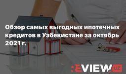 Обзор наиболее выгодных ипотечных кредитов в Узбекистане за октябрь 2021 года