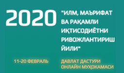 2020 йилги давлат дастури жамоатчилик муҳокамасига қўйилди