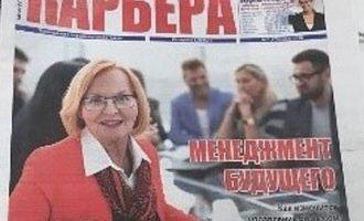 Германия газетасида пандемия даврида иқтисодиётни қўллаб-қувватлаш бўйича Ўзбекистон тажрибасига бағишланган мақола чоп этилди