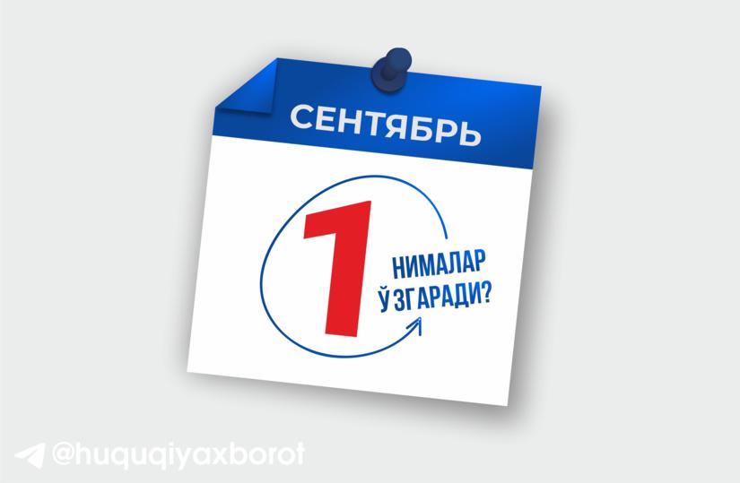 1 сентябрдан Ўзбекистонда нималар ўзгаради?