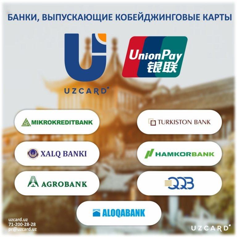 Увеличилось число банков, выпускающих кобейджинговые карты Uzcard-UnionPay