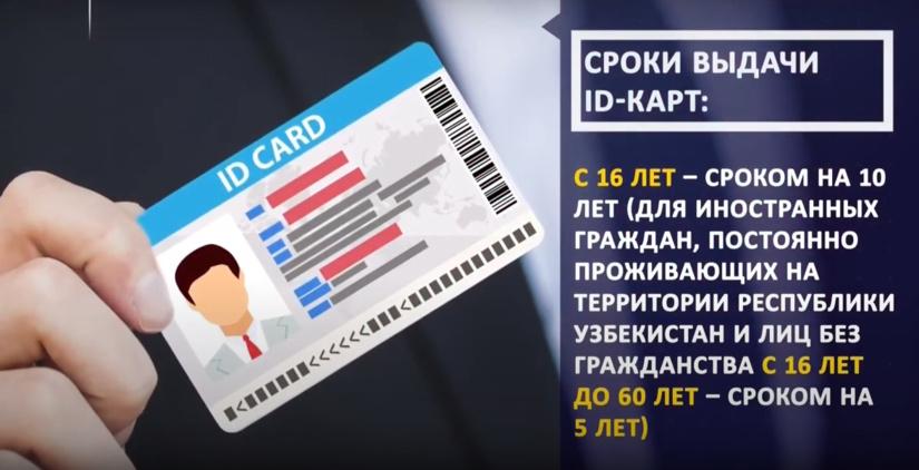 С 1 января 2021 года в Узбекистане внедряется единая система идентификации личности (+комментарий)
