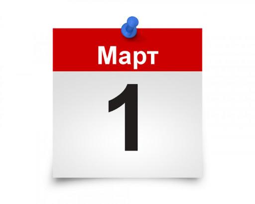 1 мартдан нималар ўзгарди?