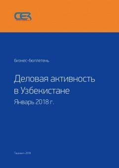 Деловая активность в Узбекистане Январь 2018 г.