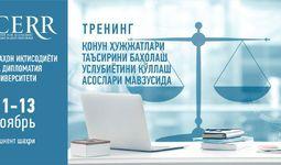 В Ташкенте стартует тренинг