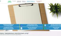 С 1 февраля вводится «Единое окно» при экспорте-импорте. Что собой представляет эта система?