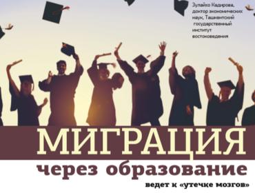 Миграция через образование