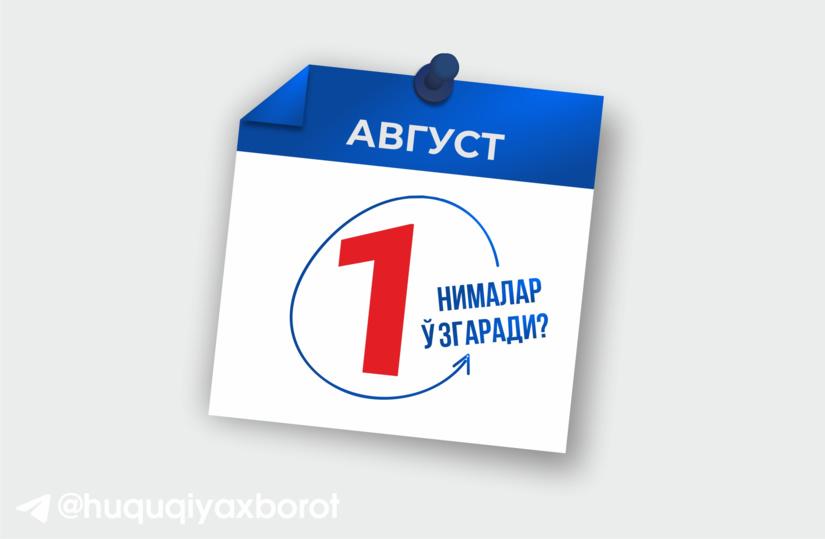 1 августдан Ўзбекистонда нималар ўзгаради?