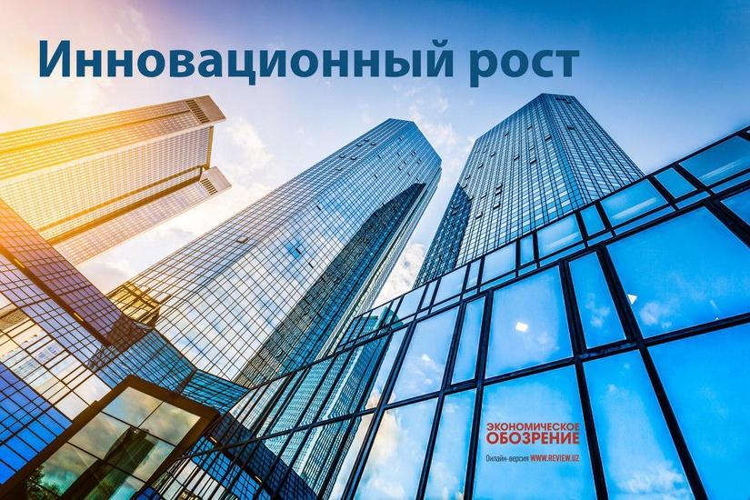 Инновационный рост регионов
