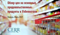 Обзор цен за 7 месяцев: как менялись цены на основные виды продовольствия с января по июль