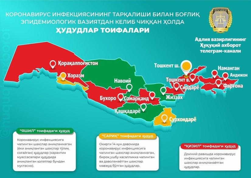 Карантинные ограничения: Узбекистан поделили на три зоны