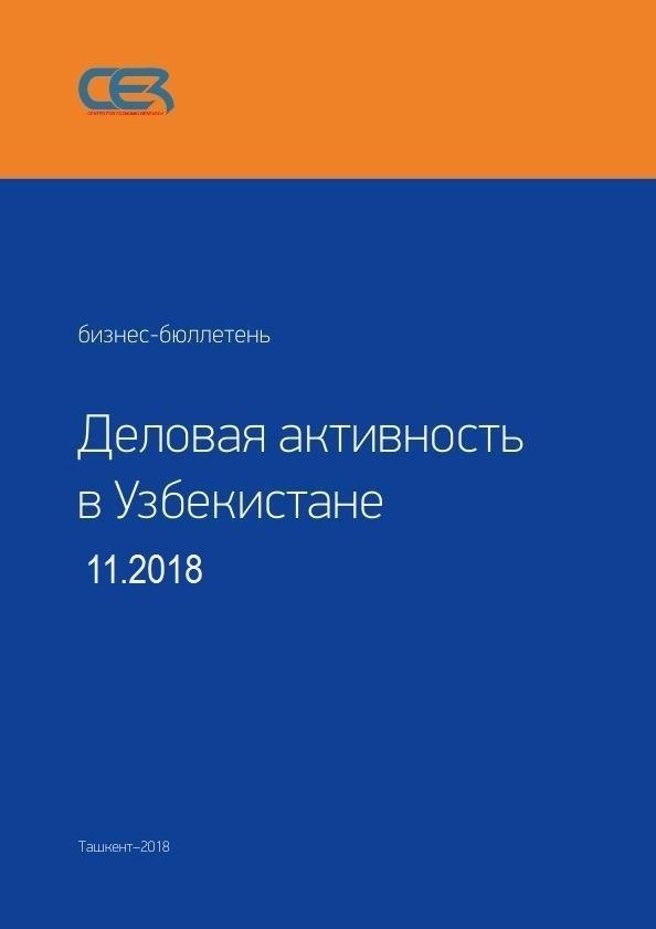 ДЕЛОВАЯ АКТИВНОСТЬ В УЗБЕКИСТАНЕ НОЯБРЬ 2018 Г.