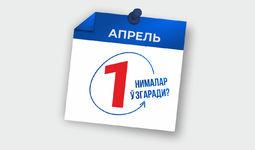 Ўзбекистон қонунчилигида 1 апрелдан нималар ўзгаради