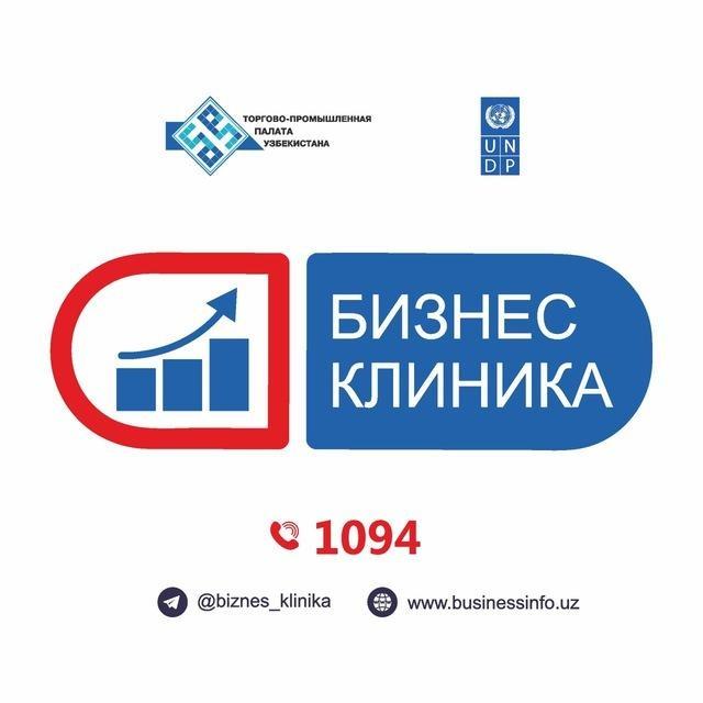 Программа «Бизнес-клиника»: поддержка бизнесу в период кризиса