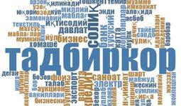 Shavkat Mirziyoyev va ishbilarmonlar: tadbirkorlar bilan ilk ochiq muloqot — Iqtisodiy tadqiqotlar va islohotlar markazi lingvistik tahlili