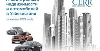 Эксперты ЦЭИР оценили ситуацию на рынке недвижимости и автомобилей в январе