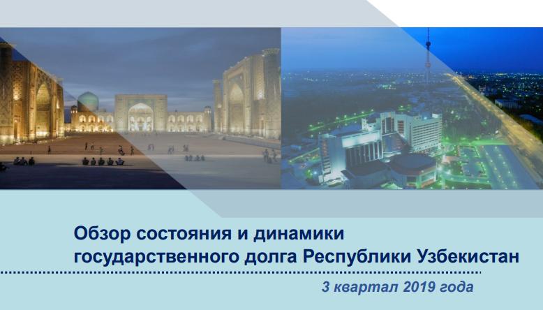 Государственный долг Узбекистана составил $19,2 млрд.