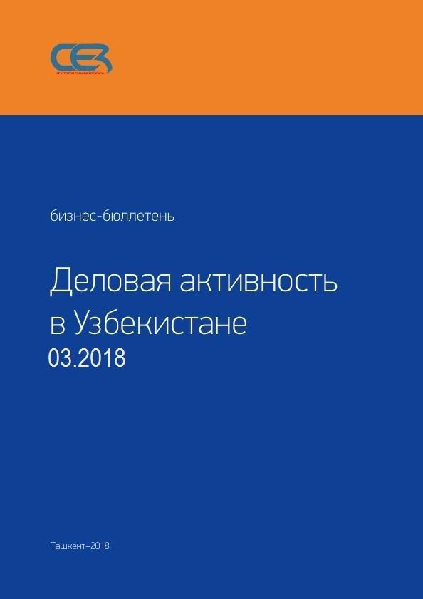 ДЕЛОВАЯ АКТИВНОСТЬ В УЗБЕКИСТАНЕ МАРТ 2018 Г.