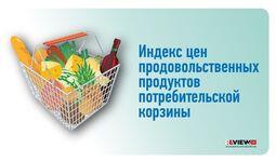Как изменились цены на основные продукты в Узбекистане