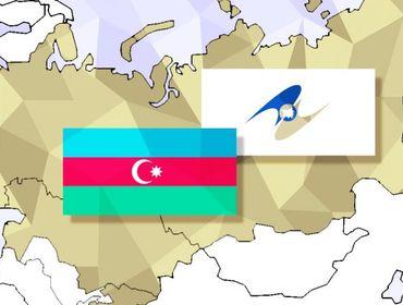Выгодно ли Азербайджану вступление с ЕАЭС?